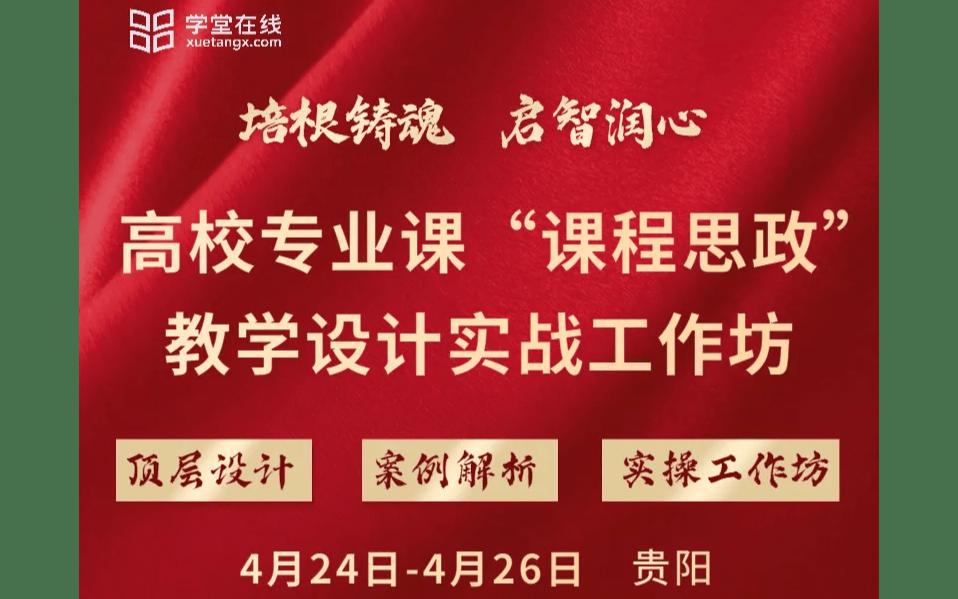 """培根铸魂、启智润心 高校专业课""""课程思政""""教学设计实战工作坊"""