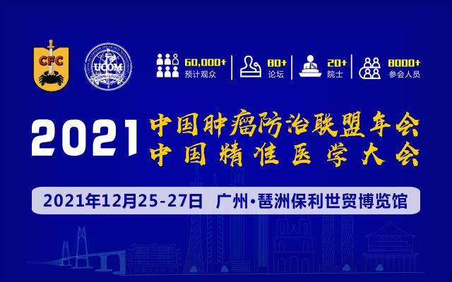 2021中国肿瘤防治联盟年会暨中国精准医学大会