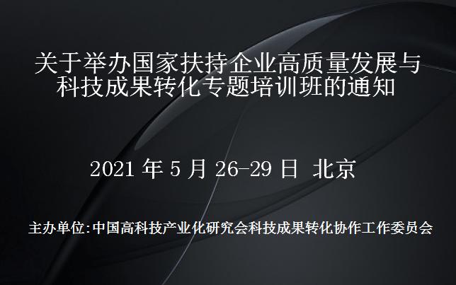 国家扶持企业高质量发展与科技成果转化专题培训班(5月北京)