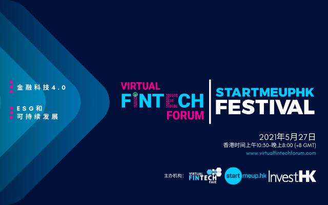 Virtual FinTech Forum 虚拟金融科技论坛