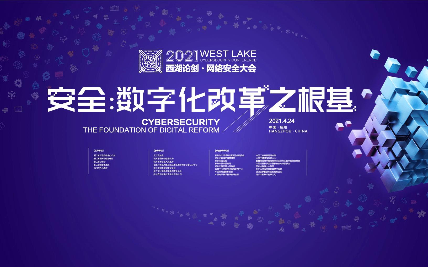 2021年西湖论剑·网络安全大会-安全:数字化改革之根基