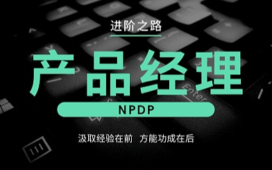 【北京】产品经理进阶| 如何从小白成为称职的产品经理?