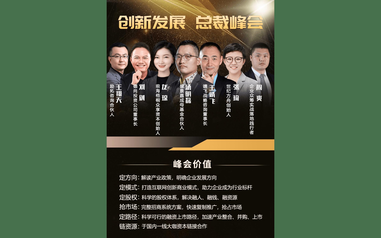 2021企业转型破局创新发展与投资人对接峰会(深圳)