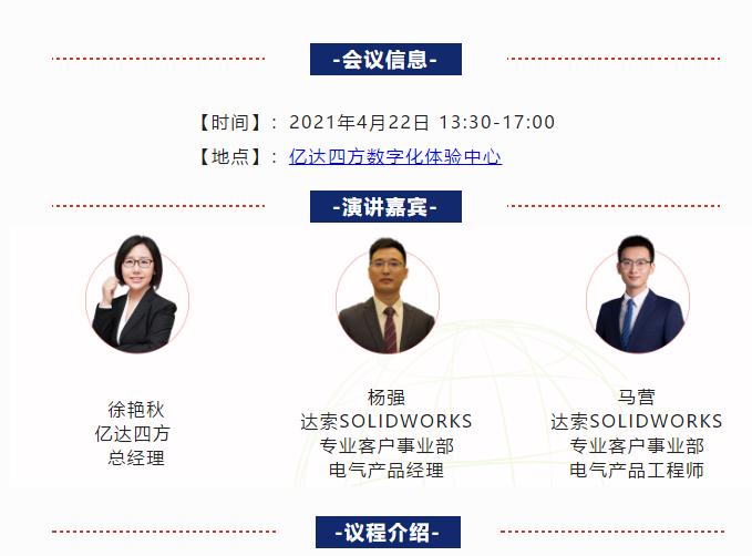 2021达索SOLIDWORKS 企业转型智造论坛——机电一体化篇