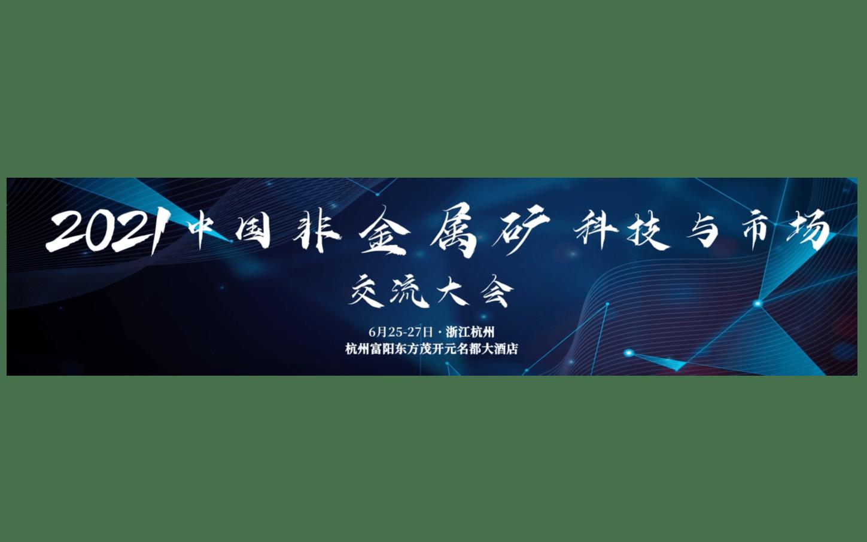 2021年中国非金属矿科技与市场交流大会