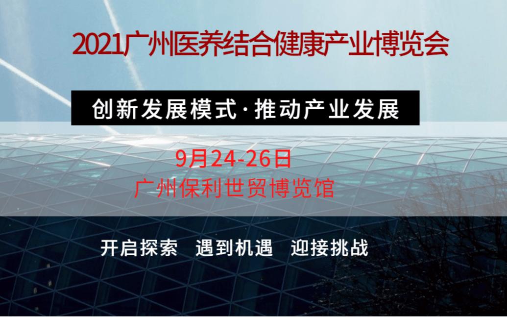 2021华南医养展