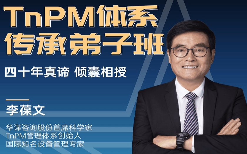 TnPM體系傳承弟子班(第六期)