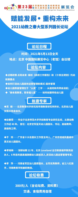 """2021""""赋能发展 重构未来""""幼教之春园长论坛"""