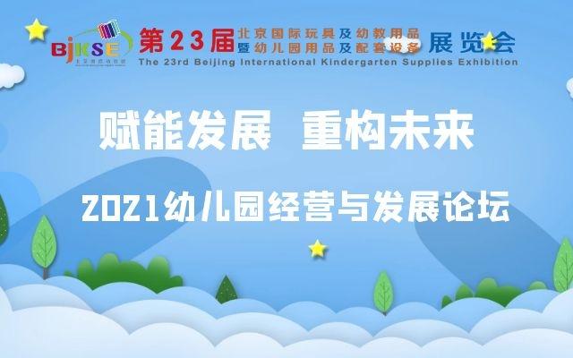 2021幼儿园经营与发展论坛