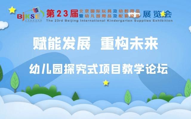 2021幼儿园主动探究式项目教学论坛