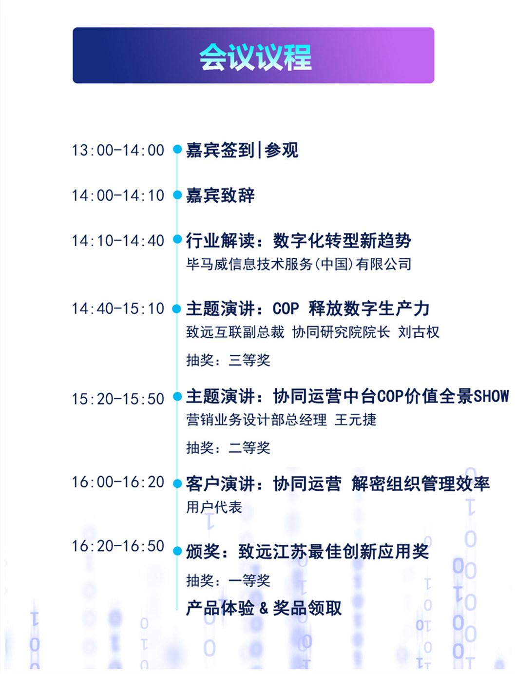 2021致远互联数字化升级成果全国巡展南京站