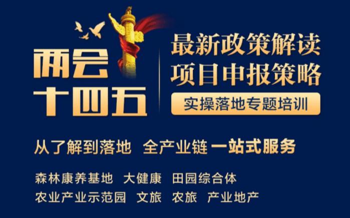 中厚明德集团第59期乡村振兴战略 两会、十四五 最新政策解读与项目申报策略