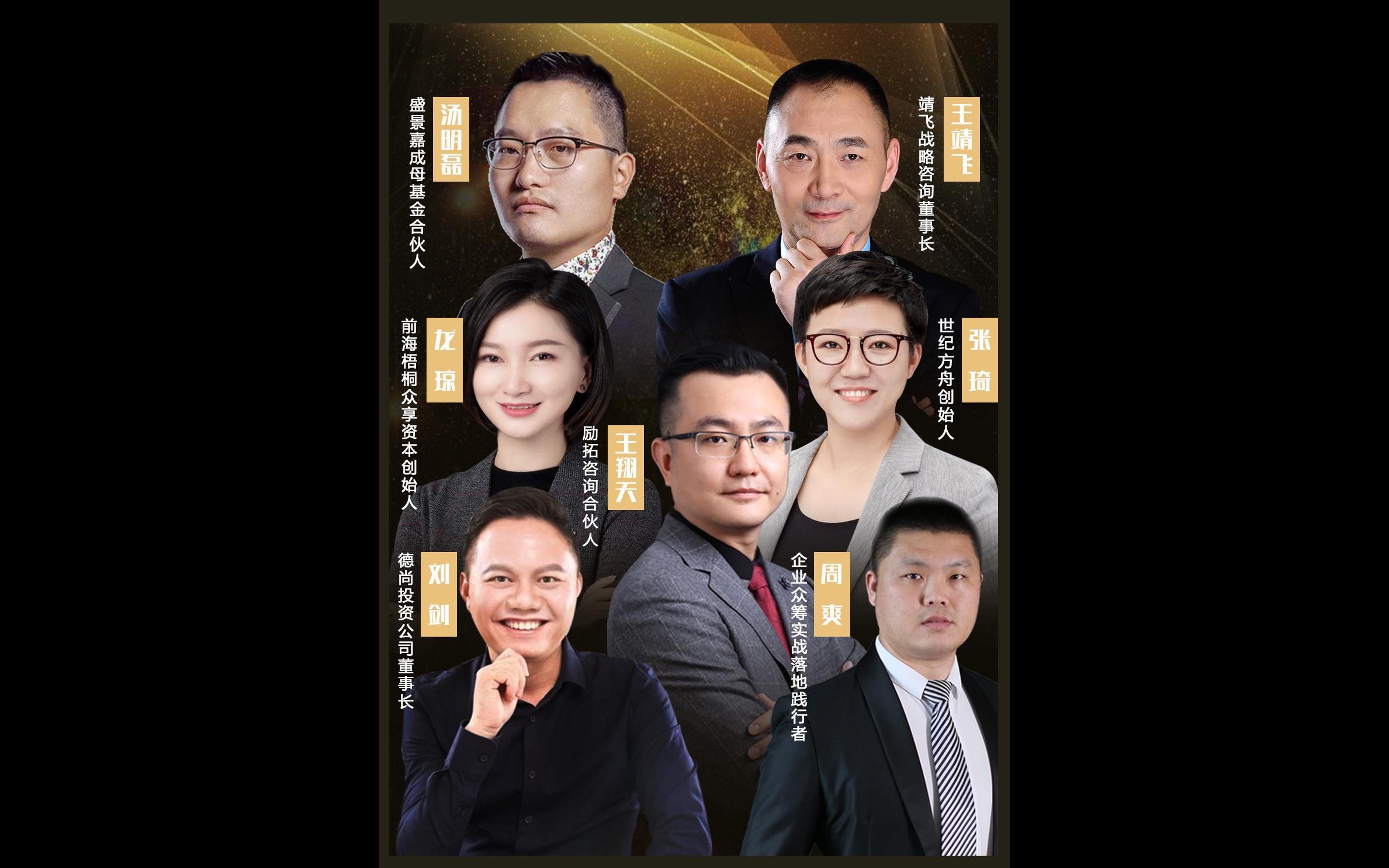 中国中小企业转型升级与资本对接峰会(深圳)