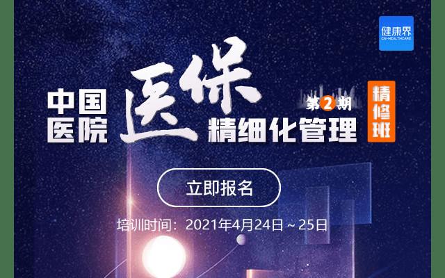 中国医保精细化管理精修班第2期