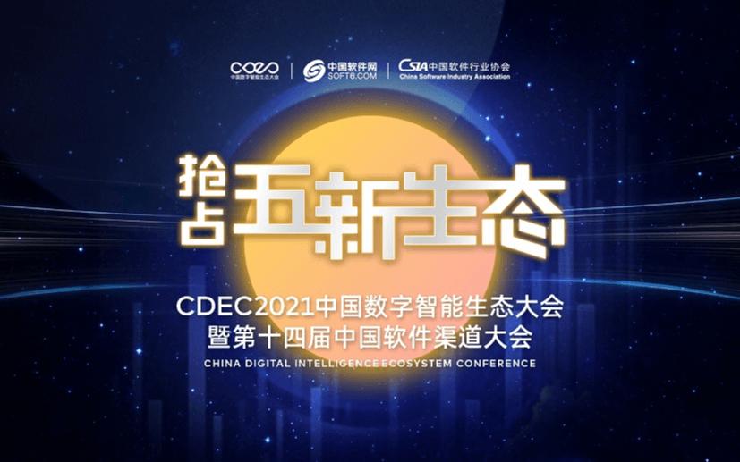 CDEC2021中国数字智能生态大会广州站