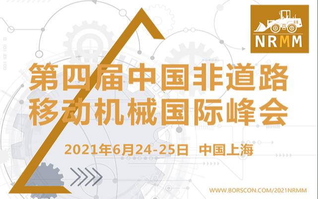 2021第四届中国非道路移动机械国际峰会