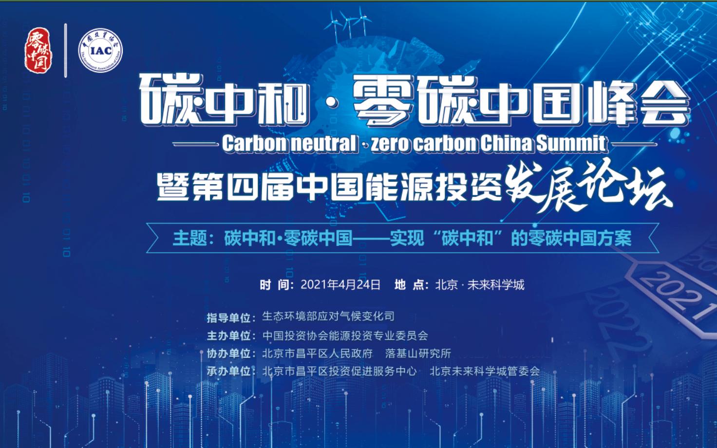 碳中和·零碳中国峰会 暨第四届中国能源投资发展论坛