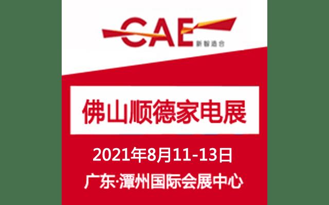 慧聪家电展|2021广东(顺德)家电博览会