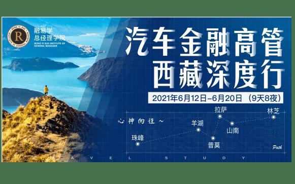 【融易学总经理学院】汽车金融高管西藏深度行|9天8夜·心神向往