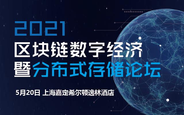 2021 区块链数字经济产业大会 暨分布式存储论坛