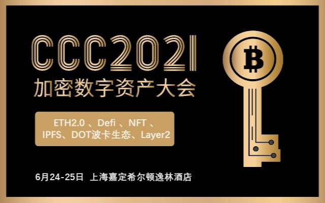 加密数字资产大会2021(区块链/Defi/NFT/波卡/IPFS)