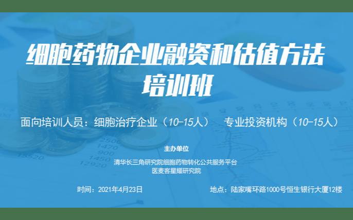 上海4月细胞药物企业融资和估值方法培训班