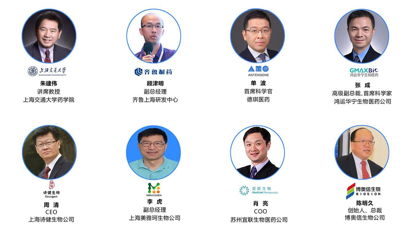 2021生物治疗产业大会