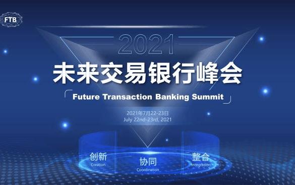 2021(第二届)未来交易银行峰会