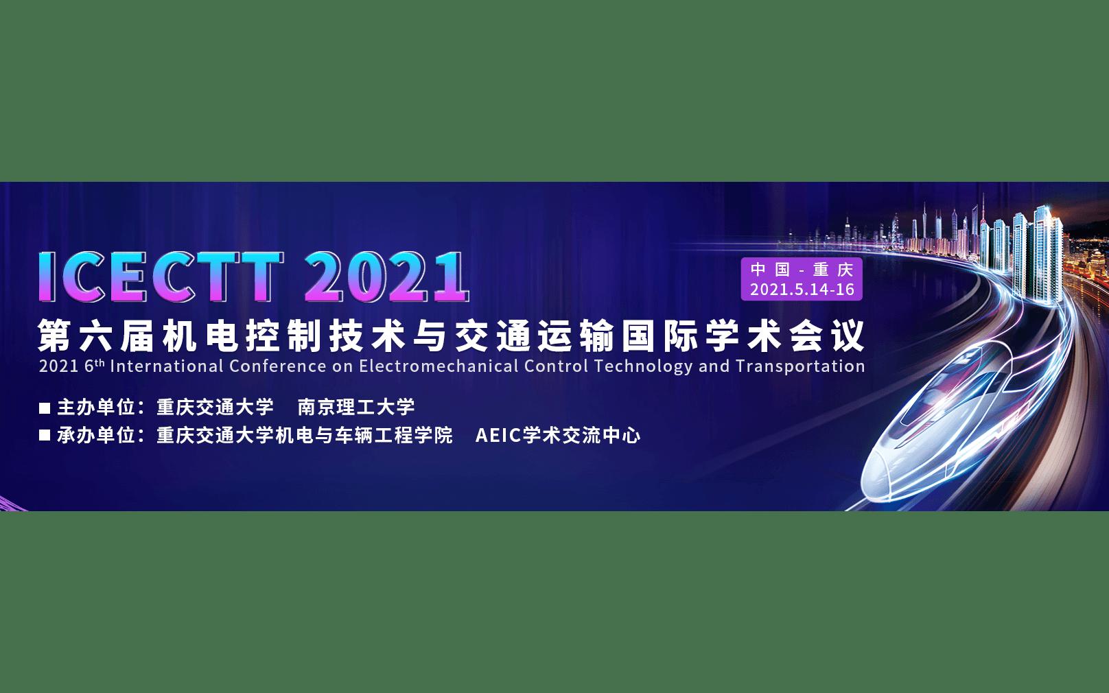第六届机电控制技术与交通运输国际学术会议(ICECTT 2021)