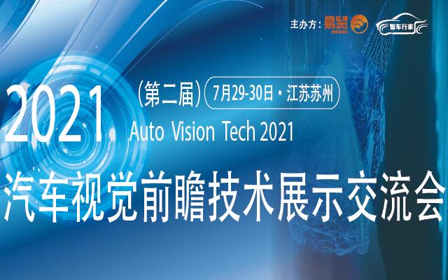 2021(第二届)汽车视觉前瞻技术展示交流会(Auto Vision Tech 2021)