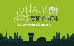 资讯2021第十四届南京智慧城市博览会