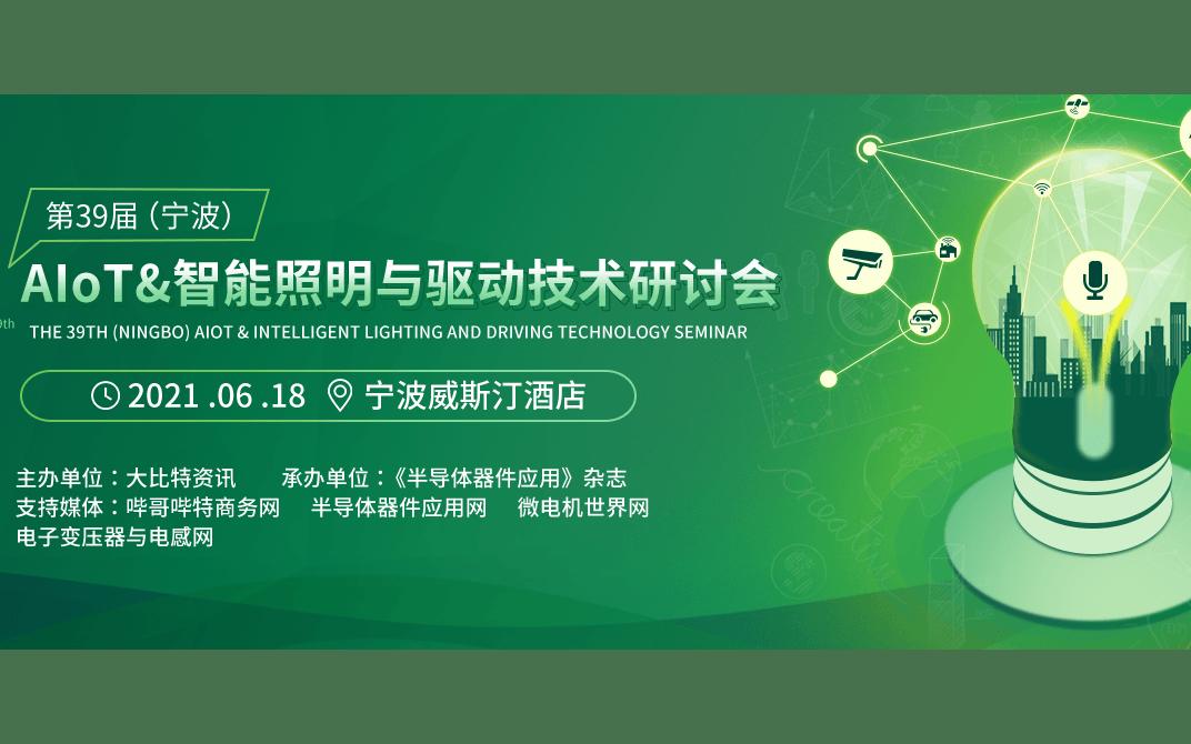 2021第39届(宁波)AIoT&智能照明与驱动技术研讨会