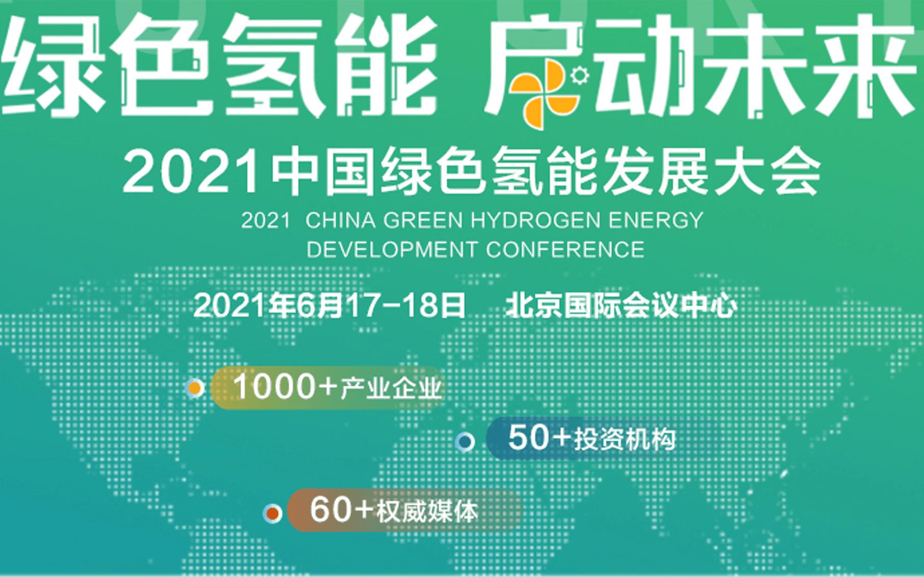 2021中国绿色氢能发展大会
