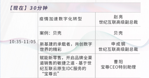 2021年中国IDC行业Discovery大会