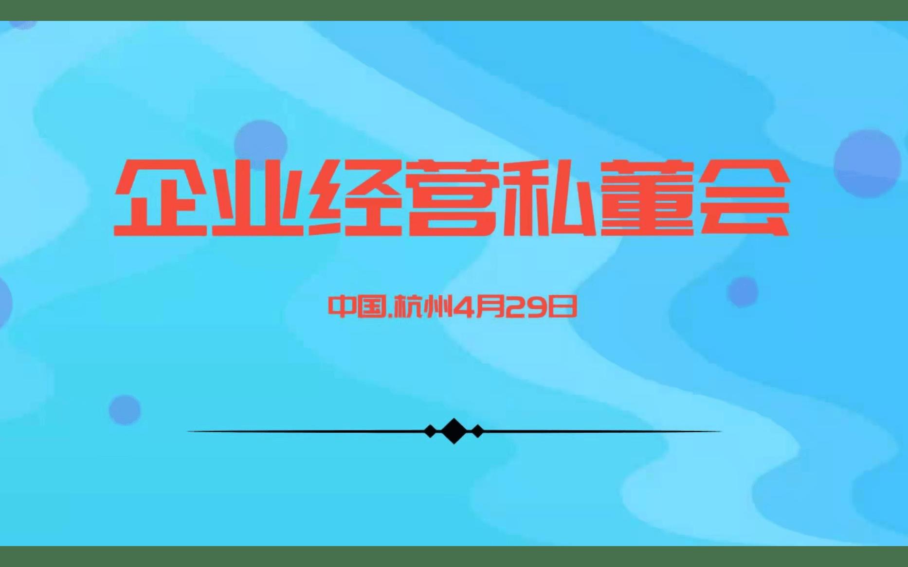 4月29日中国•杭州-企业经营标杆私董会