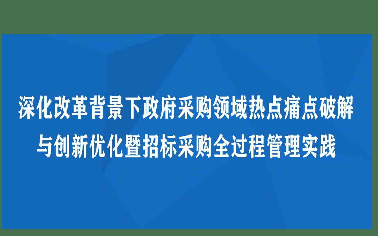 青岛6月深化改革背景下政府采购领域热点痛点破解与创新优化暨招标采购全过程管理实践专题培训班