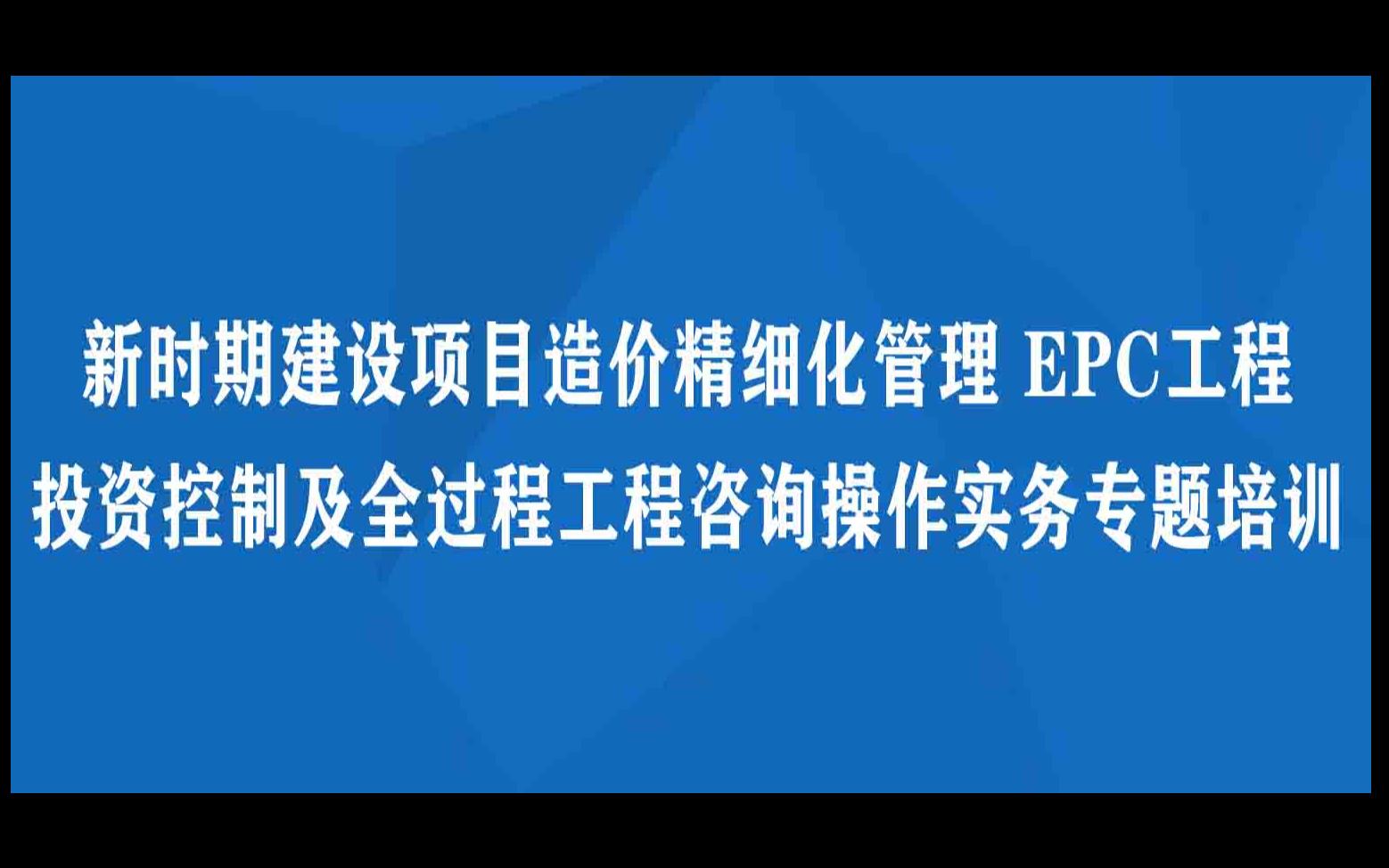 成都10月新时期建设项目造价精细化管理 EPC工程 投资控制及全过程工程咨询操作实务专题培训