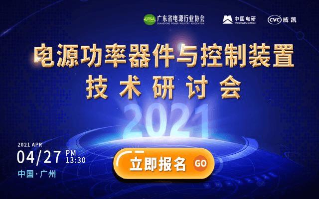 2021电源功率器件与控制装置技术研讨会