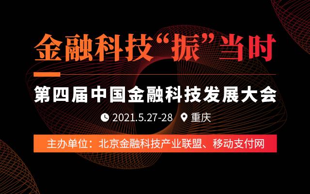 2021第四届中国金融科技发展大会