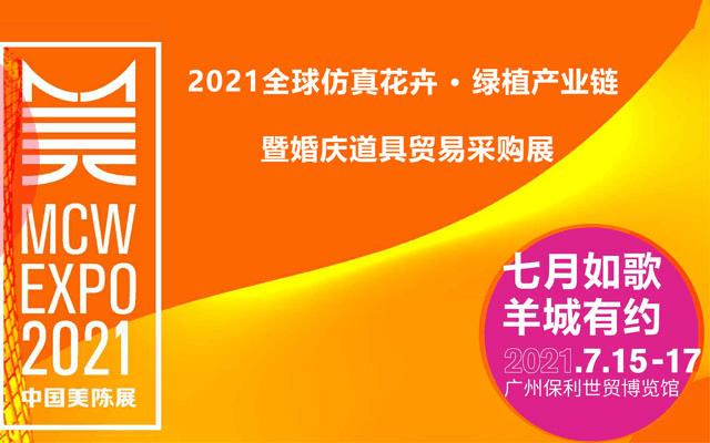 2021全球仿真花卉 · 绿植产业链 暨婚庆道具贸易采购(广州)展 - 中国美陈网