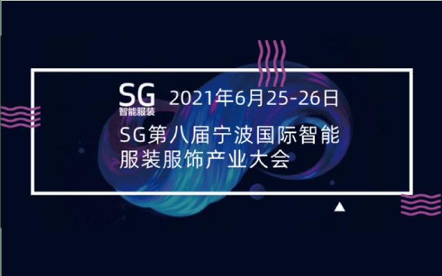 SG2021第八届宁波国际智能服装服饰产业大会