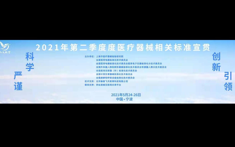 2021年第二季度医疗器械相关标准宣贯培训