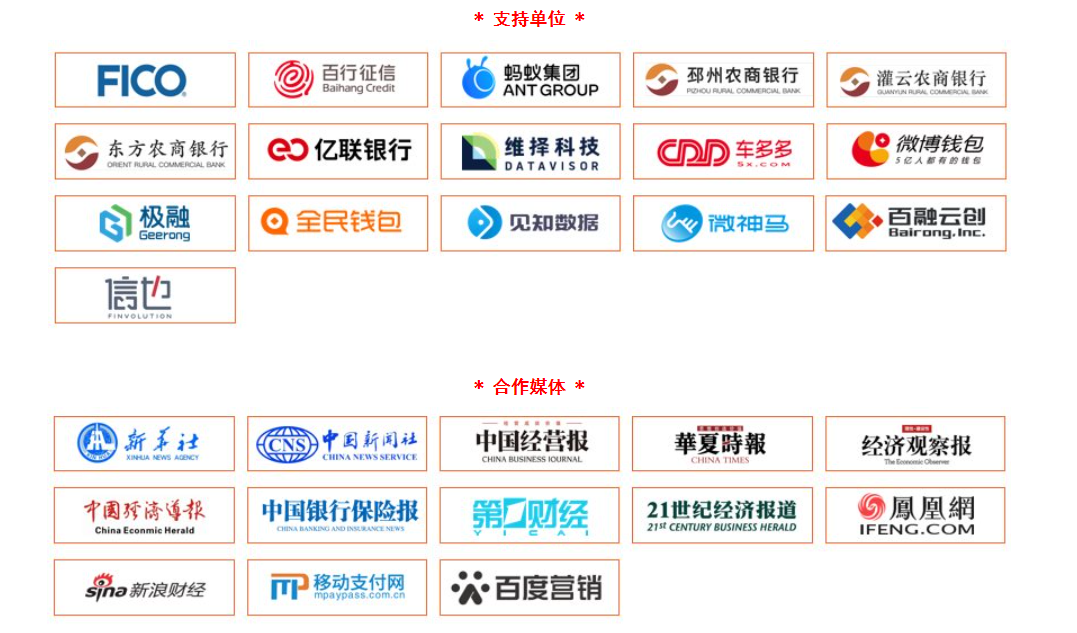 数字金融创新与风控——2021零壹财经·零壹智库春季峰会