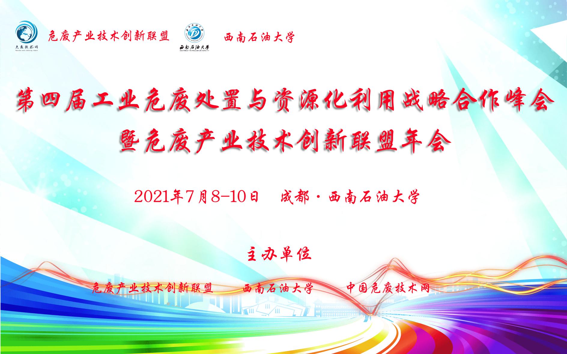 第四届工业危废处置与资源化利用战略合作峰会暨危废产业技术创新联盟年会