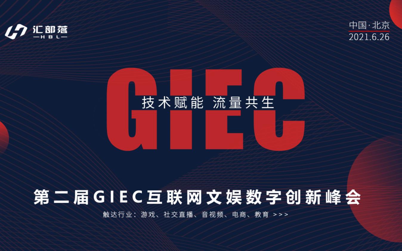 第二届GIEC互联网文娱数字创新峰会