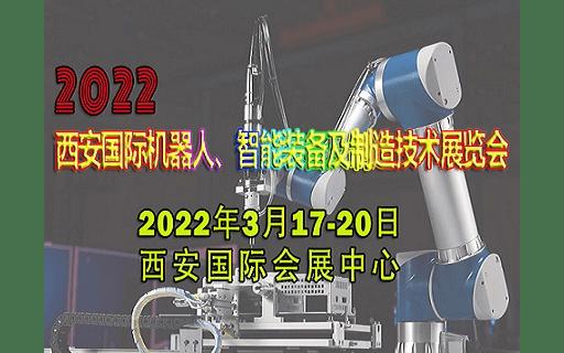 2022西安国际机器人、智能装备及制造技术展览会