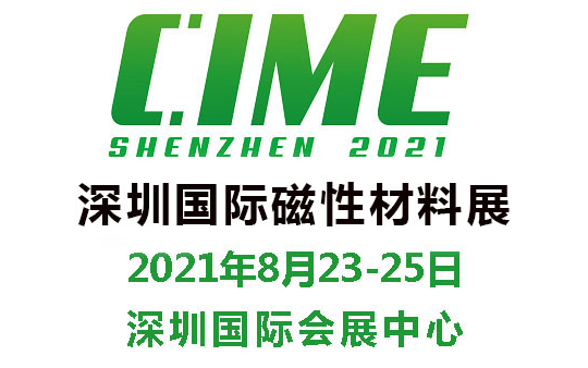 2021深圳国际磁性材料展览会