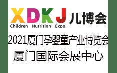 2021中国·厦门第十届孕婴童产业博览会