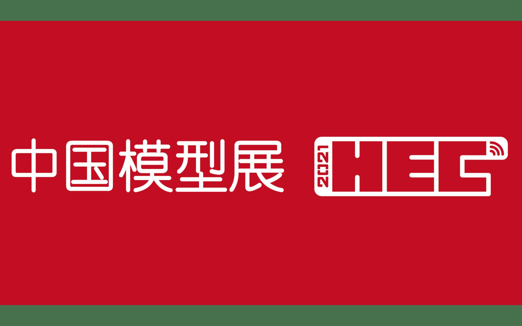 2021年第21届中国国际模型博览会