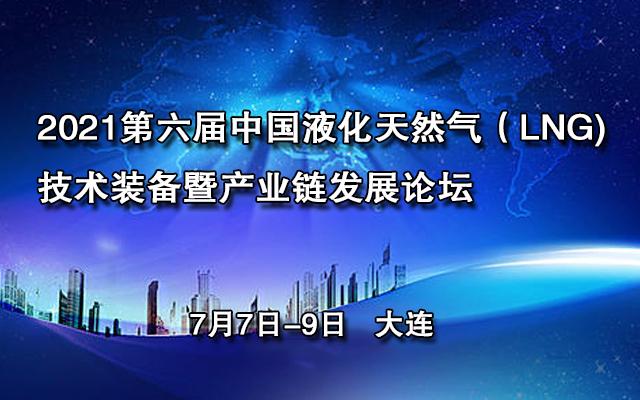 2021第六届中国液化天然气(LNG)技术装备暨产业链发展论坛